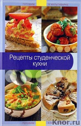 """Рецепты студенческой кухни. Серия """"Кулинария. Готовим в мультиварке"""""""