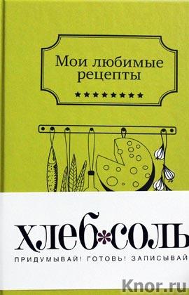 """Мои любимые рецепты. Книга для записи рецептов. Серия """"Книги для записи рецептов"""""""