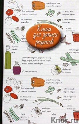"""Книга для записи рецептов. Серия """"Кулинария. Книги для записи рецептов"""""""