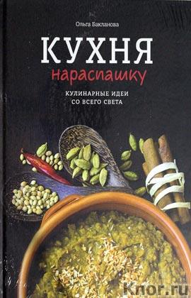 """Ольга Бакланова """"Кухня нараспашку. Кулинарные идеи со всего света"""""""