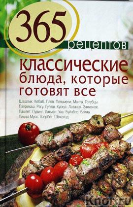 """365 рецептов. Классические блюда, которые готовят все. Серия """"365 вкусных рецептов"""""""