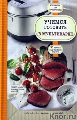 """Учимся готовить в мультиварке. Серия """"Кулинария. Для начинающих"""""""