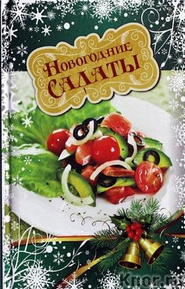 """Новогодние салаты. Серия """"Кулинария. Новогодние рецепты. Избранное"""""""