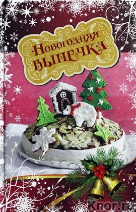 """Новогодняя выпечка. Серия """"Кулинария. Новогодние рецепты. Избранное"""""""