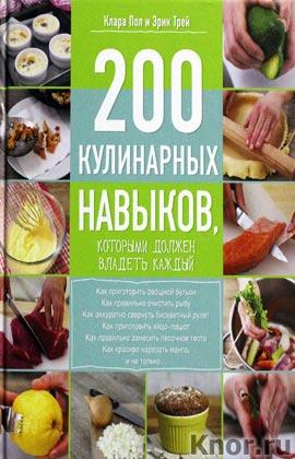 """Клара Пол, Эрик Трей """"200 кулинарных навыков, которыми должен владеть каждый"""" Серия """"Кулинария. Вилки против ножей"""""""