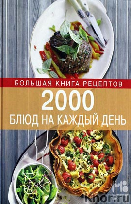 """Элга Боровская """"2000 блюд на каждый день"""" Серия """"Кулинарное искусство"""""""