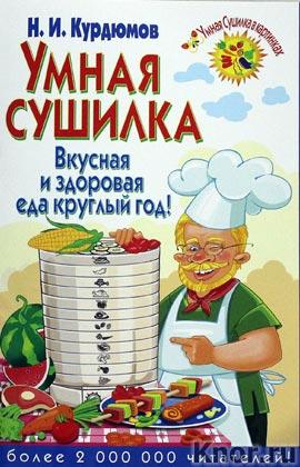 """Николай Курдюмов """"Умная сушилка. Вкусная и здоровая еда круглый год!"""" Серия """"Умная сушилка в картинках"""""""