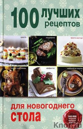 """100 лучших рецептов для новогоднего стола. Серия """"Кулинария. 100 лучших рецептов"""""""