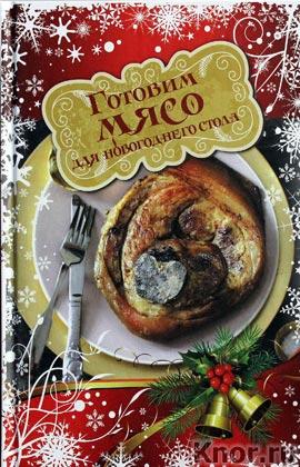 """Готовим мясо для новогоднего стола. Серия """"Кулинария. Новогодние рецепты. Избранное"""""""