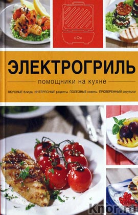 "Электрогриль. Серия ""Кулинария. Помощники на кухне"""