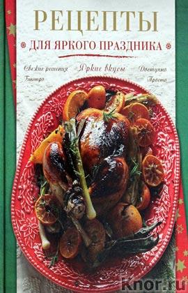 """Рецепты для яркого праздника. Серия """"Кулинария. Яркие вкусы"""""""