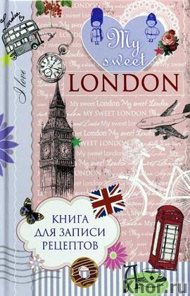 """Н.А. Савинова, Н.Э. Серебрякова """"Книга для записи рецептов. My sweet London"""" Серия """"Кулинария. Книги для записи рецептов"""""""