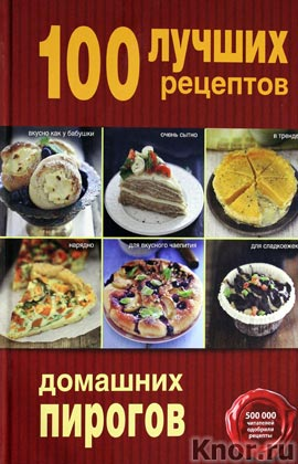 """100 лучших рецептов домашних пирогов. Серия """"Кулинария. 100 лучших рецептов"""""""