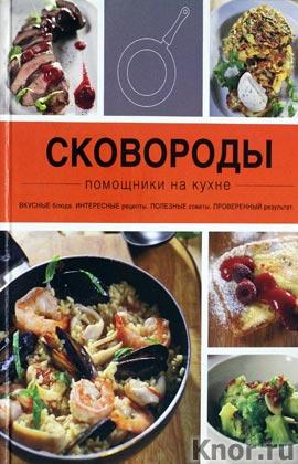 """Сковороды. Серия """"Кулинария. Помощники на кухне"""""""