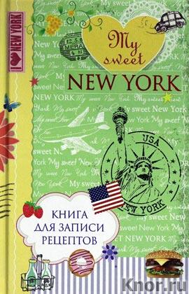 """Н.А. Савинова, Н.Э. Серебрякова """"Книга для записи рецептов. My sweet New York"""" Серия """"Кулинария. Книги для записи рецептов"""""""