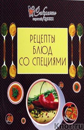 """А. Дыма """"Рецепты блюд со специями"""" Серия """"Секреты хорошей кухни"""""""