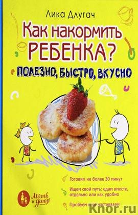 """Лики Длугач """"Как накормить ребенка"""" Серия """"Кулинария. Авторская кухня"""""""