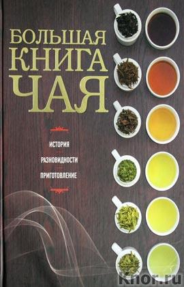 """Большая книга чая. Серия """"Вина и напитки мира"""""""
