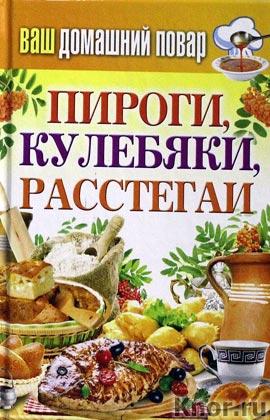 """Составитель С.П. Кашин """"Ваш домашний повар. Пироги, кулебяки, расстегаи"""" Серия """"Карманная библиотека"""""""