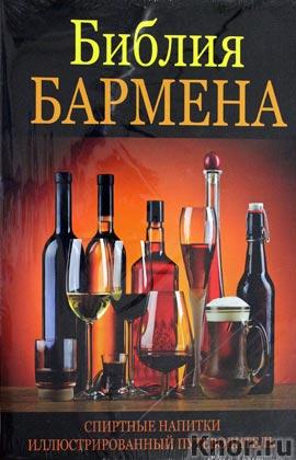 """В. Гаснье """"Библия бармена"""""""