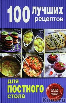 """100 лучших рецептов для постного стола. Серия """"Кулинария. 100 лучших рецептов"""""""