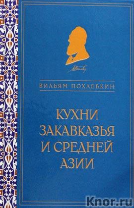 """Вильям Похлебкин """"Кухни Закавказья и Средней Азии"""""""
