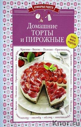 """Домашние торты и пирожные. Серия """"Кулинарные радости"""""""
