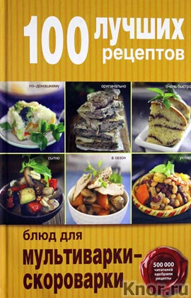 "100 лучших рецептов блюд для мультиварки-скороварки. Серия ""Кулинария. 100 лучших рецептов"""