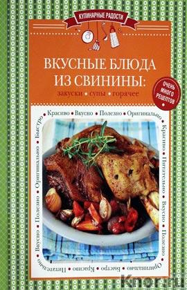 """Вкусные блюда из свинины: закуски, супы, горячее. Серия """"Кулинарные радости"""""""