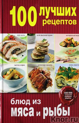 """100 лучших рецептов блюд из мяса и рыбы. Серия """"Кулинария. 100 лучших рецептов"""""""