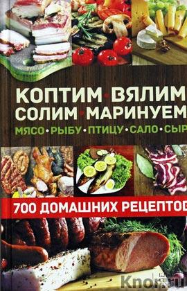 "В. Андреев ""Коптим, вялим, солим, маринуем мясо, рыбу, птицу, сало, сыр. 700 домашних рецептов"""