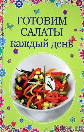 """Готовим салаты каждый день. Серия """"Кулинария. Вкусные сезоны"""""""