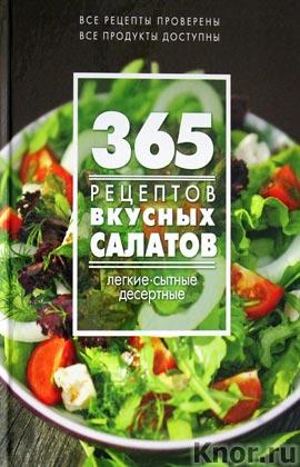 """365 рецептов вкусных салатов. Серия """"365 вкусных рецептов"""""""