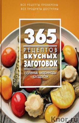 """365 рецептов вкусных заготовок. Серия """"365 вкусных рецептов"""""""