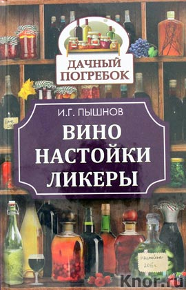 """И.Г. Пышнов """"Вино, настойки, ликеры"""" Серия """"Дачный погребок"""""""
