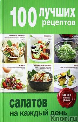 """100 лучших рецептов салатов на каждый день. Серия """"Кулинария. 100 лучших рецептов"""""""