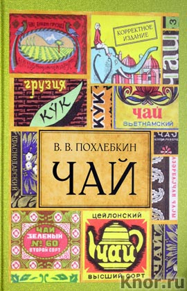 "Вильям Похлебкин ""Чай"" Серия ""Кулинария"""