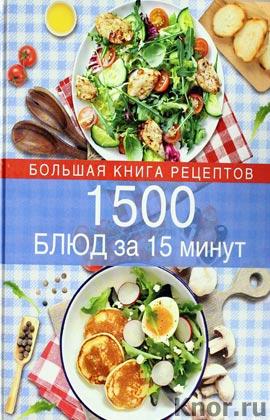 """1500 блюд за 15 минут. Серия """"Кулинарное искусство"""""""