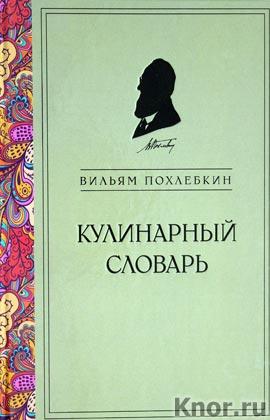 """Вильям Похлебкин """"Кулинарный словарь"""""""