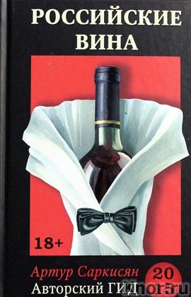 """Артур Саркисян """"Российские вина. Авторский гид 2015"""" Серия """"Российские вина. Ежегодный авторский гид"""""""
