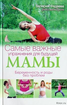 """Л. Брин """"Самые важные упражнения для будущей мамы. Беременность и роды без проблем"""""""