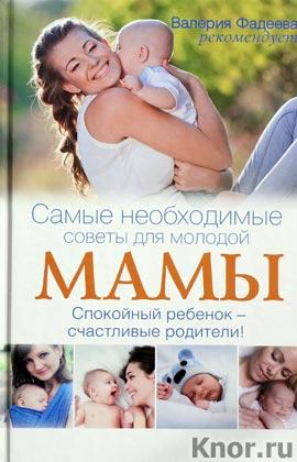 """С. Оквелл-Смит """"Самые необходимые советы для молодой мамы. Спокойный ребенок - счастливые родители!"""" Серия """"Фадеева рекомендует"""""""