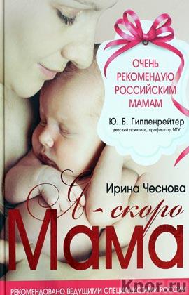 """Ирина Чеснова """"Я - скоро мама"""""""