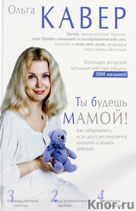 """Ольга Кавер """"Ты будешь мамой!"""" Серия """"Звезда тренинга"""""""