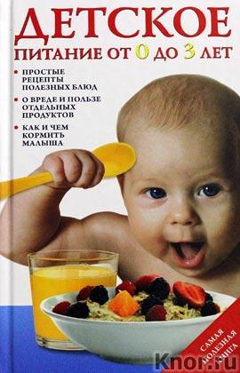 """Т.И. Тарабарина """"Детское питание от 0 до 3 лет"""" Серия """"Самая полезная книга"""""""