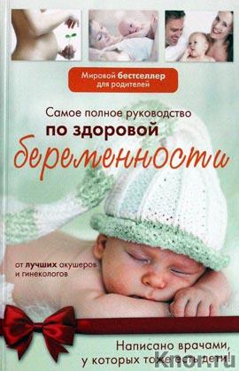 """Самое полное руководство по здоровой беременности от лучших акушеров и гинекологов. Серия """"Мировой бестселлер для родителей"""""""