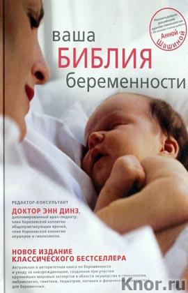 """Энн Динз """"Ваша библия беременности"""""""