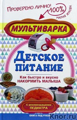 """Мария Жукова """"Мультиварка - детское питание. Как быстро и вкусно накормить малыша. С рекомендациями педиатра"""" Серия """"Книга под рукой"""""""