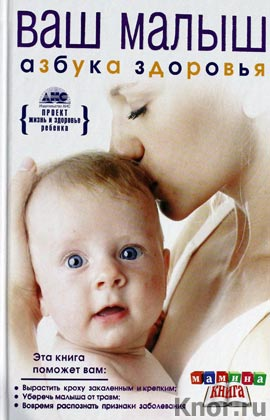 """Ваш малыш от рождения до года. Азбука здоровья. Серия """"Мамина книга"""""""