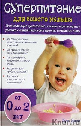 """Рут Ярон """"Суперпитание для вашего малыша"""" Серия """"Ребенок и уход за ним"""""""